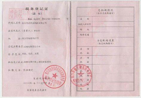税务登记zheng