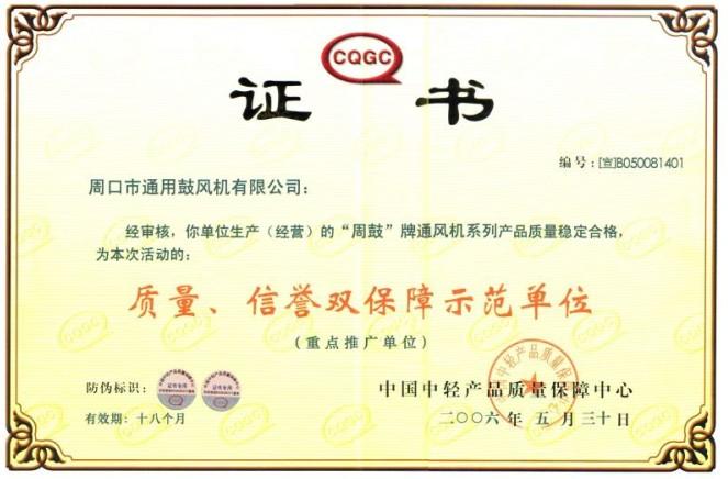 质量信誉双保障证书
