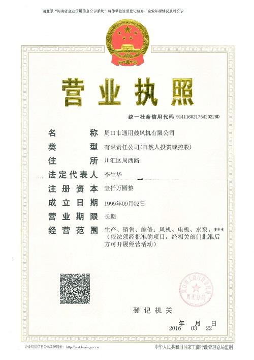 meng之cheng风机营业zhi照