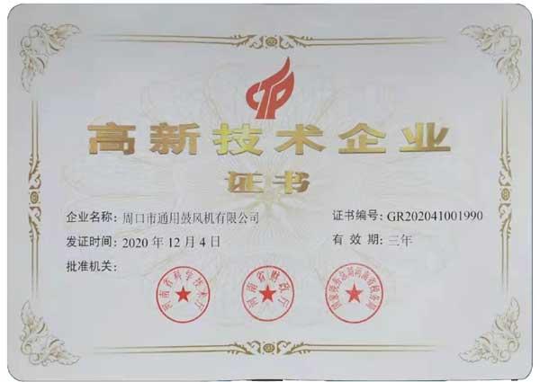 周口88娱乐厂高新技术企业证书